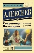 Сергей Алексеев - Сокровища Валькирии. Стоящий у солнца