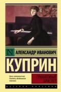 Александр Куприн - Гранатовый браслет. Повести и рассказы