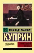 Александр Куприн - Гранатовый браслет. Повести и рассказы (сборник)