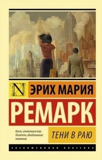 Эрих Мария Ремарк — Тени в раю