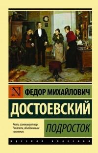 Фёдор Достоевский - Подросток (сборник)
