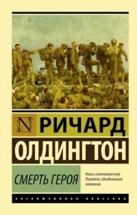 Ричард Олдингтон - Смерть героя