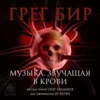 Грег Бир - Музыка, звучащая в крови