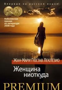 Жан-Мари Гюстав Леклезио - Женщина ниоткуда (сборник)
