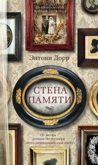Энтони Дорр - Стена памяти (сборник)
