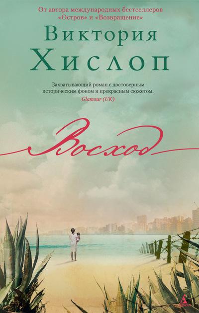 Viktoriya_Hislop__Voshod.jpeg