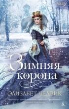 Элизабет Чедвик - Зимняя корона