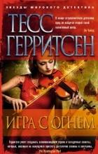 Тесс Герритсен - Игра с огнем (сборник)