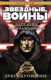 Дрю Карпишин - Дарт Бейн. Книга 1. Путь разрушения