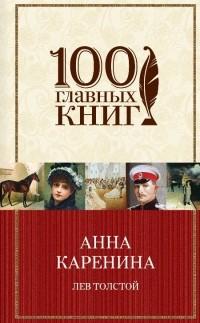 Рецензия к книге анна каренина 4707
