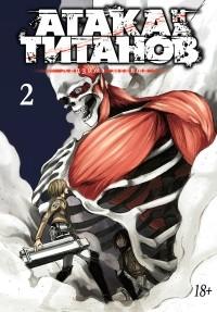 Хадзиме Исаяма - Атака на Титанов. Книга 2