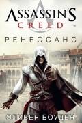 Оливер Боуден - Assassin's Creed. Ренессанс