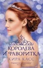 Кира Касс - Королева и фаворитка (сборник)