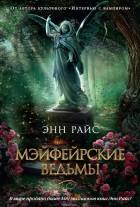Энн Райс - Мэйфейрские ведьмы