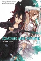 Рэки Кавахара - Sword Art Online. Том 1. Айнкрад