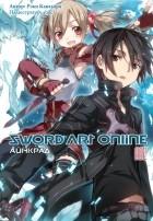 Рэки Кавахара - Sword Art Online. Том 2. Айнкрад