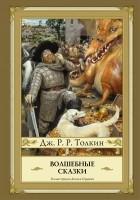 Джон Рональд Руэл Толкин - Волшебные сказки
