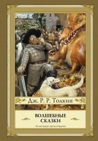 Джон Р. Р. Толкин - Волшебные сказки
