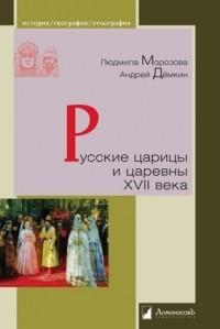 - Русские царицы и царевны XVII века