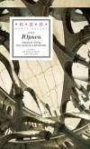 Олег Юрьев - Стихи и хоры последнего времени