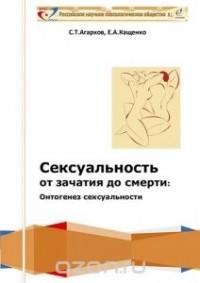 - Сексуальность от зачатия до смерти: онтогенез сексуальности