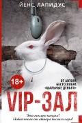 Йенс Лапидус - VIP-зал
