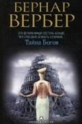 Бернар Вербер - Тайна богов