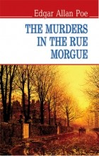 Edgar Allan Poe - The Murders in the Rue Morgue and Other Stories (сборник)