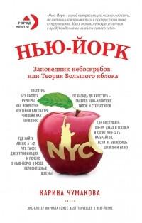 Карина Чумакова - Нью-Йорк. Заповедник небоскрёбов, или Теория большого яблока