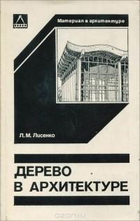 Лев Лисенко - Дерево в архитектуре