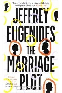Джеффри Евгенидис - The Marriage Plot