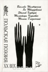 - Польская поэзия. XX век