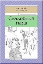Валерий Медведев — Свадебный марш
