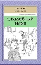 Валерий Медведев - Свадебный марш