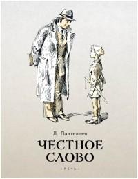 Пантелеев Л. - Честное слово