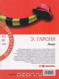 Эрик Гарсия - Ящер. Ящер-2 (сборник)
