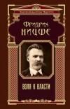 Фридрих Ницше - Воля к власти
