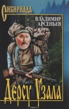 Владимир Арсеньев - Дерсу Узала (сборник)