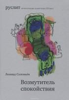 Леонид Соловьев - Возмутитель спокойствия