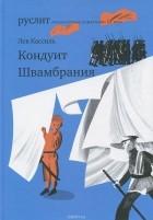 Лев Кассиль - Кондуит. Швамбрания