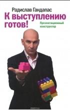 Радислав Гандапас - К выступлению готов. Презентационный конструктор