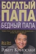 Роберт Т. Кийосаки - Богатый папа, бедный папа