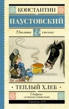Константин Паустовский - Теплый хлеб