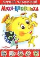Корней Чуковский — Муха-Цокотуха