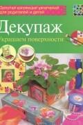 Анна Зайцева - Декупаж. Украшаем поверхности
