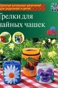 Ольга Грузинцева - Грелки для чайных чашек