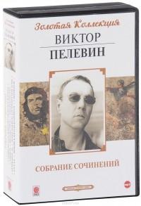 Виктор Пелевин - Виктор Пелевин. Собрание сочинений (аудиокнига МР3 на 10 CD) (сборник)