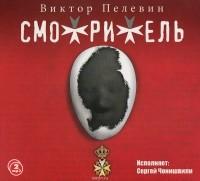 Виктор Пелевин - Смотритель (аудиокнига MP3 на 2 CD)