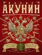 "Борис Акунин - Смерть на брудершафт. Операция ""Транзит"". Батальон ангелов (сборник)"