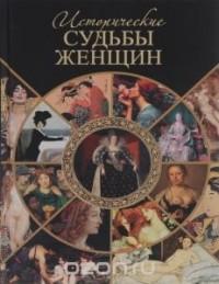 Серафим Шашков - Исторические судьбы женщин